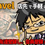 【Laravel】店先でLINE友達登録し、会員登録と連携する