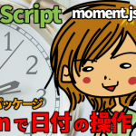 【JavaScript】Luxon で日付の操作・全実例38件!