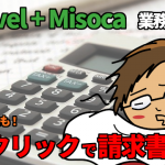 Laravel + Misoca API でワンクリックで請求書をつくる
