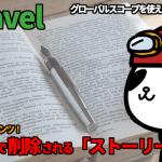 【Laravel】24時間で削除される「ストーリー」機能をつくる