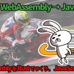 WebAssembly を Rust でつくり、JavaScript でつかう