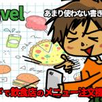 Laravel + QRコードで飲食店のメニュー注文機能をつくる