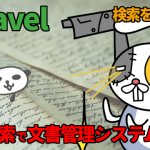 Laravel + mysql + mecab の全文検索で文書管理システムをつくる